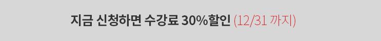 New 휴넷PASS_main_수강신청배너