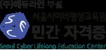 서울사이버평생교육원
