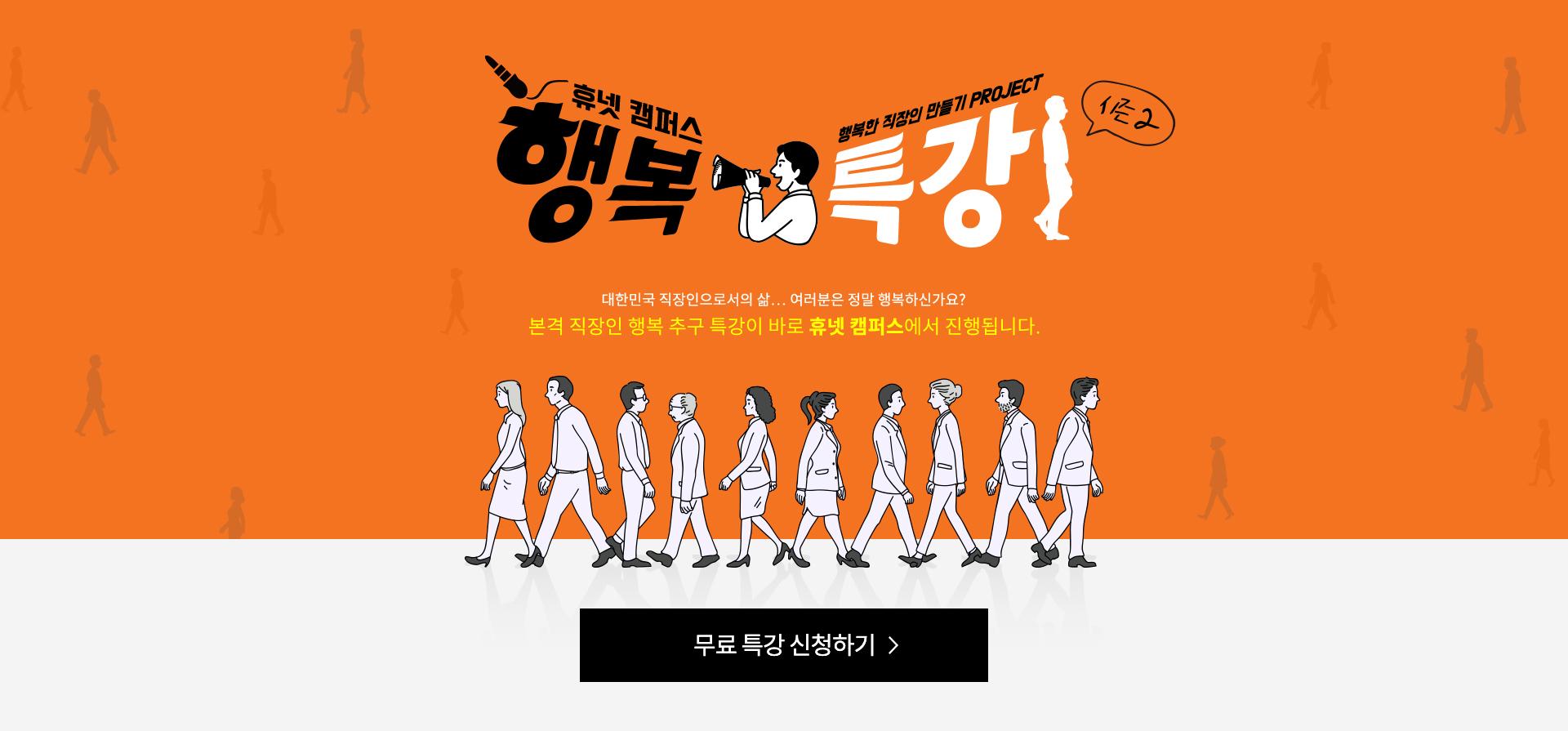 휴넷캠퍼스 행복특강 시즌2 - 행복한 직장인 만들기 프로젝트