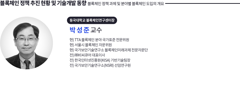 박성준 교수