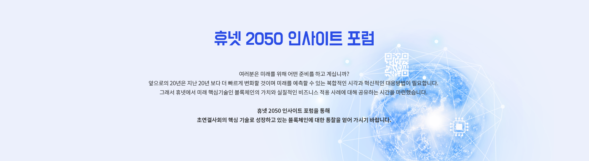 휴넷 2050 인사이트 포럼