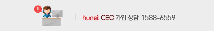 휴넷 CEO 가입 상담 1588-6559