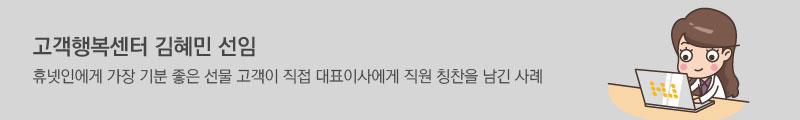 고객행복센터의 김혜민 선임을 만나보겠습니다!