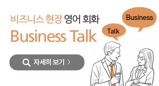 비즈니스 현장 영어 회화 Business Talk