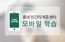 휴넷 민간자격증센터 모바일 학습