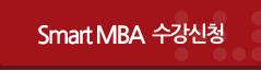 Smart MBA  수강신청
