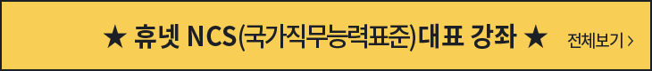 ★ 휴넷 NCS(국가직무능력표준) 대표 강좌 ★ 전체보기