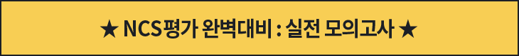 ★ NCS평가 완벽대비 : 실전 모의고사 ★