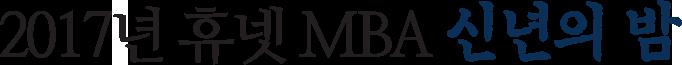 2017년 휴넷 MBA 신년의 밤