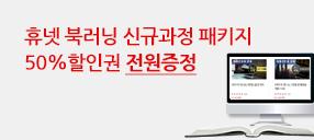 휴넷 북러닝 신규과정 패키지 50%할인권 전원증정