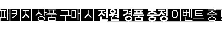 패키지 상품 구매 시 전원 경품 증정 이벤트 중!