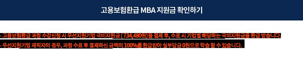 고용보험환급 0원 MBA 지원금 확인하기