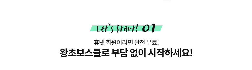 let's start01 휴넷회원이라면 완전 무료! 왕초보스쿨로 부담없이 시작하세요!