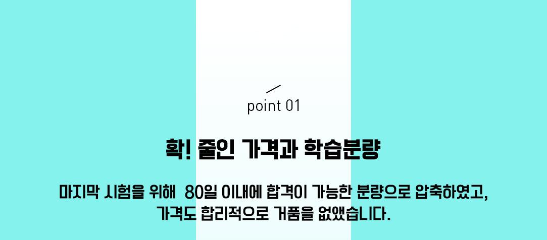 point01 확 줄인 가격과 학습분량