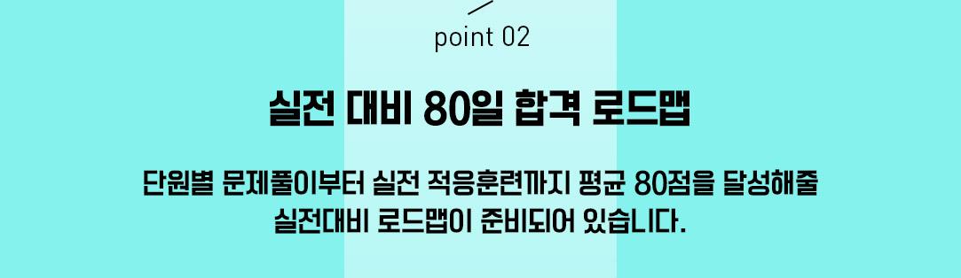 point02 실전 대비 80일 합격 로드맵