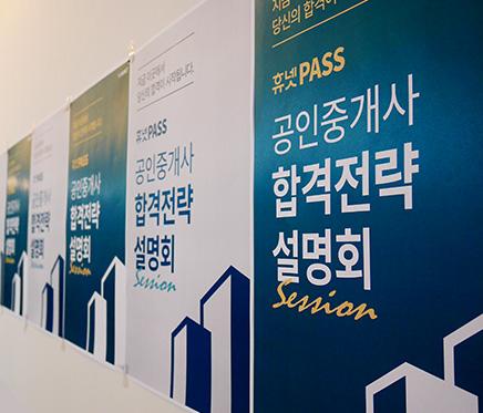 합격전략설명회 포스터 썸네일