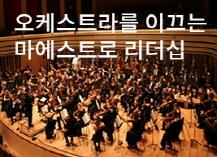 서희태의 오케스트라를 이끄는 마에스트로 리더십