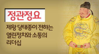 [정관정요] 제왕 당태종이 전하는 열린정치와 소통의 리더십