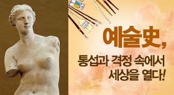 예술史, 통섭과 격정 속에서 세상을 열다!