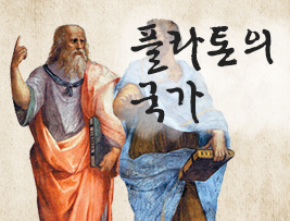 [플라톤의 국가] 정의란 무엇인가