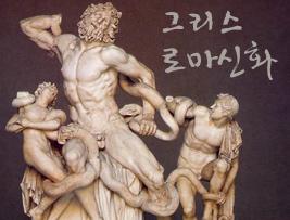 [그리스 로마 신화] 신과 영웅의 大 서사시
