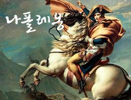[나폴레옹] 역사를 삼키고 신화를 만들어낸 리더