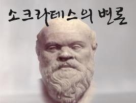 [소크라테스의 변론] 삶과 죽음에 대한 통찰