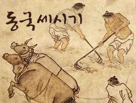 [동국세시기] 열두 달 세시풍속을 통해 본 우리 문화