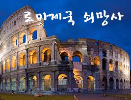 [로마제국 쇠망사] 스러지는 제국의 기록 속에서, 고대와 근대의 유럽을 읽다.