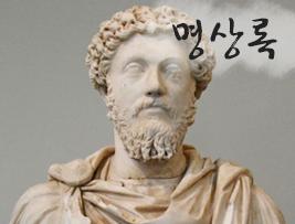 [명상록] 철인(哲人)황제의 자경문(自警文)