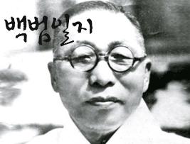 [백범일지] 백범을 통해 한국독립운동의 역사를 되짚다