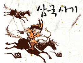 [삼국사기] 중세 유교적 대의명분의 이상을 실현하다