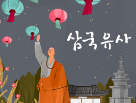 [삼국유사] 평범한 사람들의 이야기, 문화가 투영된 역사서