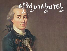[실천이성비판] 칸트가 말하는 자유, 도덕, 그리고 인간