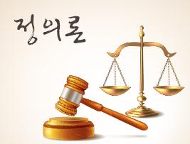 [정의론] 롤즈, 현대사회에 정의를 묻다