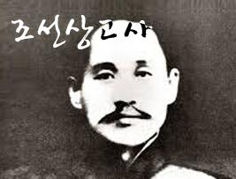 [조선상고사] 한국 민족주의 역사관의 정수