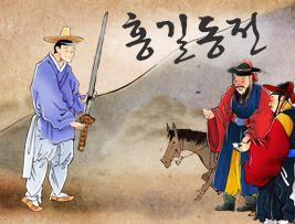 [홍길동전] 역사학자가 바라본, 홍길동전 속의 다양한 사회이야기