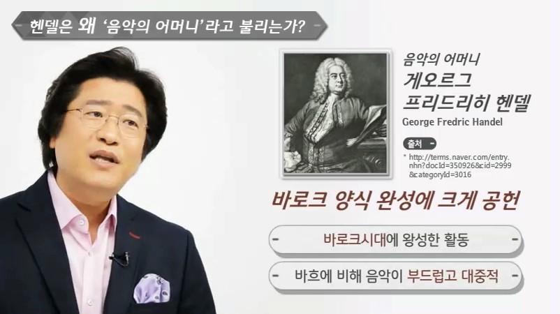 서희태의 세상을 바꾼 위대한 음악가