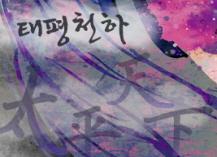 [태평천하] 한국 근대 풍자소설의 백미(白眉)