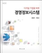 디지털 기업을 위한 경영정보시스템