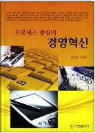 경영혁신(프로세스중심)