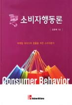 소비자행동론