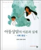 아동상담의 이론과 실제-사례중심