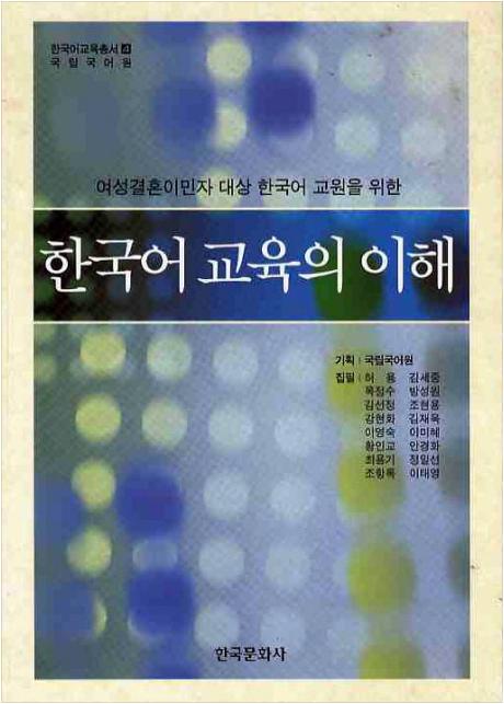 여성결혼이민자 대상 한국어교원을 위한 한국어교육의 이해