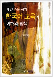 제2언어로서의 한국어 교육의 이해와 탐색