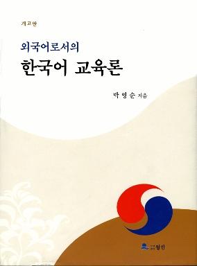 외국어로서의 한국어교육론