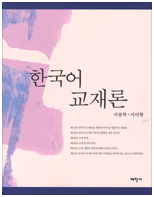 한국어교재론