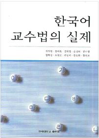 한국어교수법의 실제