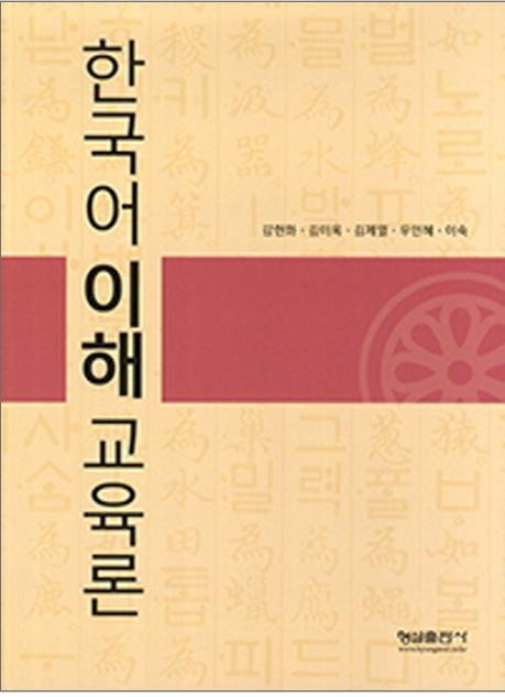 한국어이해교육론