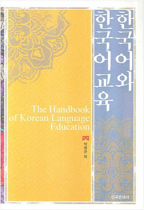 한국어와 한국어교육